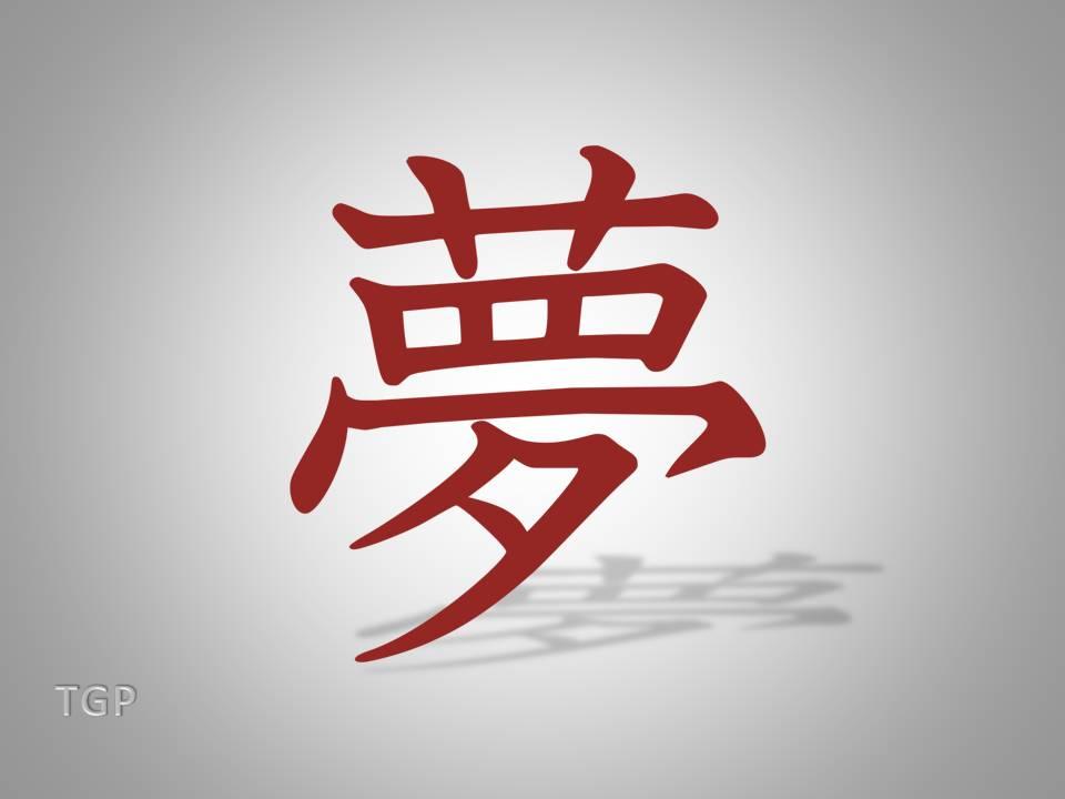 Belajar Huruf Kanji Konsultan Belajar Dan Bekerja Di Jepang